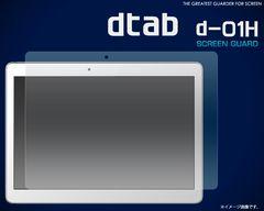 送料無料■ドコモ dtab d-01H用液晶保護シールDUMフィルム