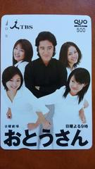 未使用 クオカード TVドラマ『おとうさん』深田恭子・広末涼子・中谷美紀