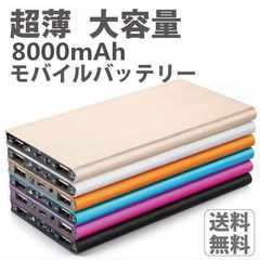 ■送料無料 超薄 大容量8000mAh 2台同時充電可 モバイルバッテリー