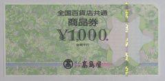 全国百貨店共通商品券1000円