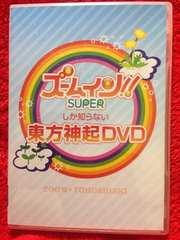 ズームしか知らない東方神起DVD ズームイン!!SUPER
