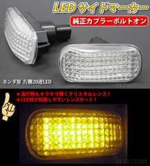 ★片側20連 LEDサイドマーカー★ エアウェイブ  GJ1  GJ2