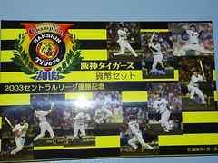 2003優勝記念阪神タイガース貨幣セット