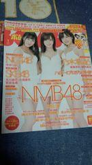 NMB48 山本彩&矢倉楓子&須藤 表紙&グラビア