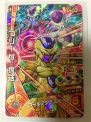 ドラゴンボールヒーローズ  フリーザ 復活  GDPJ-04