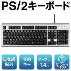 日本語配列/109キー PS/2 スタンダードキーボード PC周辺機器
