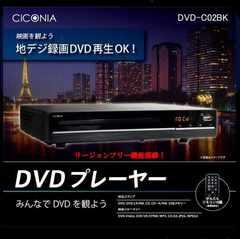 ■リージョンフリー・地デジ録画DVD対応・DVDプレーヤー