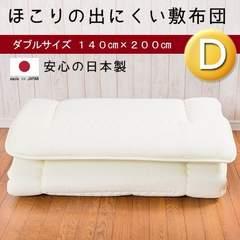 日本製! 三層敷き布団【ダブル】140×200cm