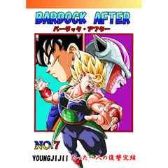 コミケ94 モンキーズ/BARDOCK AFTER NO.7 (サイン付)