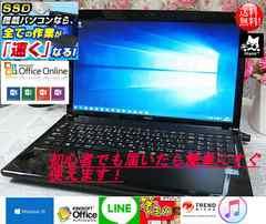 スリムな黒☆SSD交換可☆VF-F☆最新windows10搭載☆彡