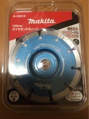 新品マキタ125mmダイヤモンドホイール