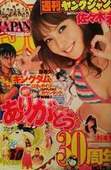 佐々木希・杉本有美【週刊ヤングジャンプ】2009.6.4号