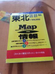 東北 マッププラス 車の旅 ロードマップ MAPLUS