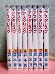 アスタリスク/全8巻/森本秀