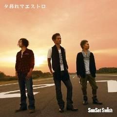 SunSet Swish / 夕暮れマエストロ  アニメ『BLEACH』