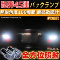 mLED】セルシオ10系11系前期後期/バックランプ超高輝度45連/ホワイト