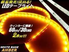 サブウィンカーに!流星LEDテープライト/2本/オレンジ系/白ベース