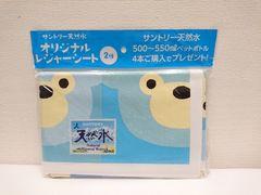 SUNTORYオリジナル レジャーシートB(非売品)