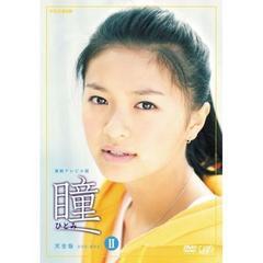 ■DVD『NHK朝ドラ 瞳 DVD-BOX 』榮倉奈々 飯島直子