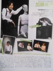 加藤成亮★2009年6/8号★オリ☆スタ