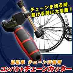 自転車 チェーン交換用 コンパクトチェーンカッター