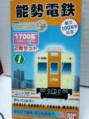 �DBトレインショーティー 能勢電鉄 1700系 2両セット