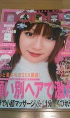 深田恭子non・no2006年 ノンノ