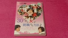 BeeTV 30ハケン女が就職する方法♪ DVD 内田有紀 豊原功補 西尾まり