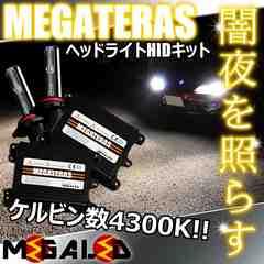 超LED】フーガY50系ハロゲン仕様車/ヘッドライトHIDキット/H1/4300K