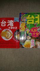 新品☆最新版台湾ガイドブック2冊セット
