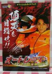 『パチンコCRオートレース スピードスター☆森且行!』小冊子