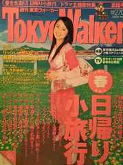 鈴木あみ・DoAsInfinity…【週刊東京ウォーカー2000年No.7】