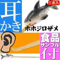 サメ ご当地おもしろ 耳かき 食品サンプル風 ms028