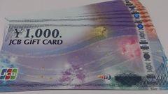 JCBギフト券1万円分☆切手印紙テレカ等支払い可