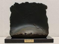 美術年鑑780万円 文化勲章受賞 中村晋也 新世紀の輝き