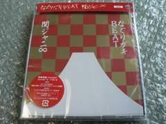 関ジャニ∞エイト/なぐりガキBEAT【新春特盤】CD+DVD/新品未開封