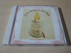 CD「赤ちゃんとママの音楽会 もうすぐ会えるあなたに」胎教音楽