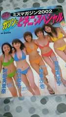 ミスマガジン2002ガツンとビキニ・スペシャル★中川翔子/安田美沙子/和希沙也