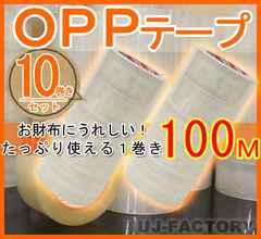 【即納】OPP透明テープ 10巻 厚み0.05mm×幅48mm×100m