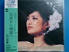 山口百恵 3枚組 ライブアルバム 伝説から神話へ 帯付