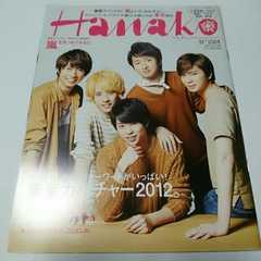 嵐 雑誌 Hanako 2012年8月23日号