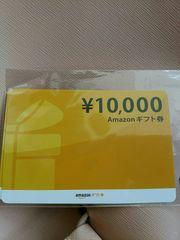 新品Amazonギフト券10000円ギフトカード