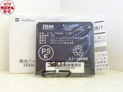 新品●SoftBank○ZEBAD1●電池パック○Libero 003Z用●即買い