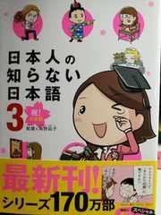 コミックエッセイ「日本人の知らない日本語 3」