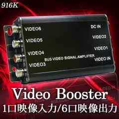 6分配器 6口分配 ビデオブースター 1入力6出力