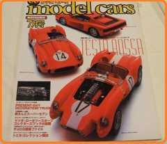 絶版モデルカーズ86号フェラーリ・テスタロッサミニカー!