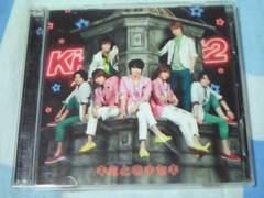 CD+DVD Kis-My-Ft2 キミとのキセキ 初回限定盤