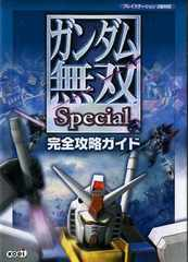 PS2 ガンダム無双special 攻略本
