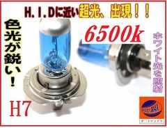 H7●HID級6500k/キセノンホワイト/2本1セット/ハロゲンバルブ12V車検対応