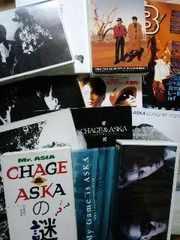 豪華【CHAGE&ASKA】セット・チャゲ&飛鳥…本やビデオ等